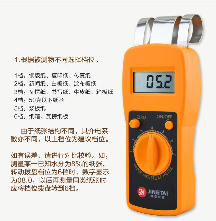 精泰牌JT-X1纸张纸箱雷火亚洲仪所测纸张类别