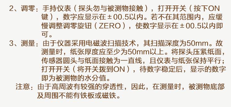 JT-X1感应式纸张雷火亚洲仪使用方法