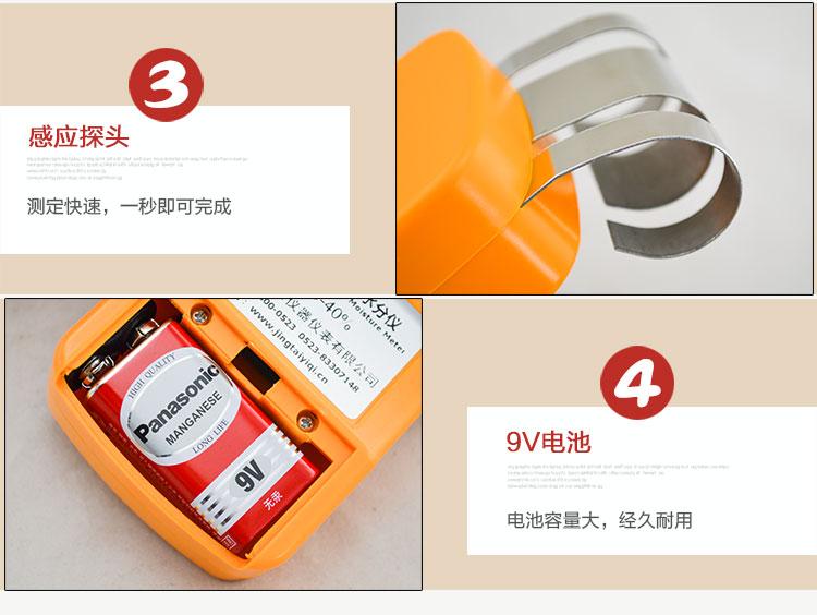 JT-X1纸张纸箱雷火亚洲仪感应探头和所用9V电池
