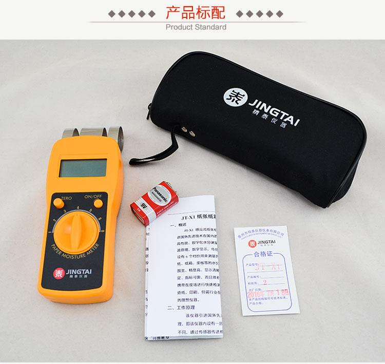 JT-X1纸张纸箱雷火亚洲仪标配