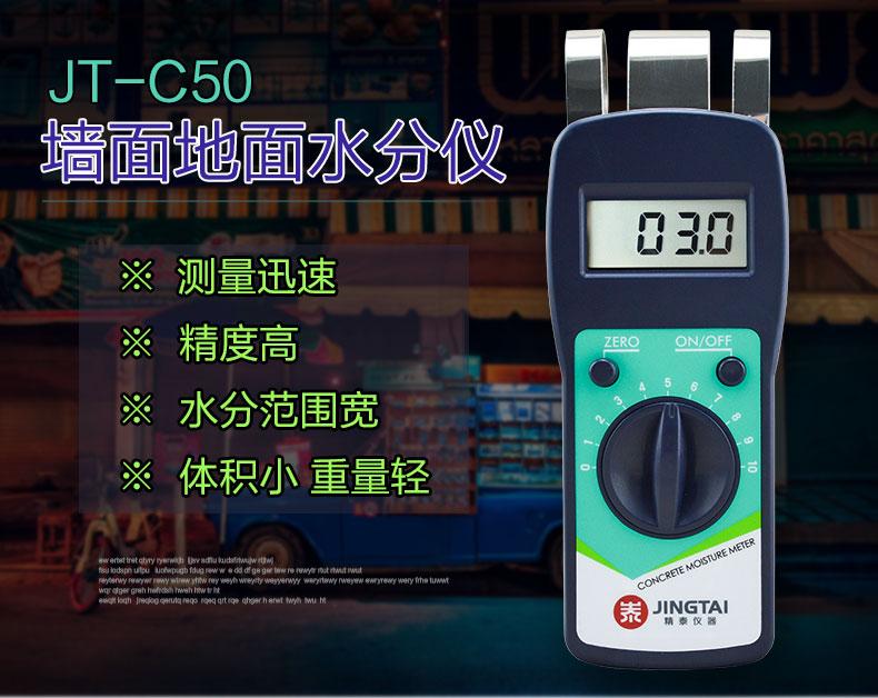 精泰牌JT-C50墙面地面水分仪