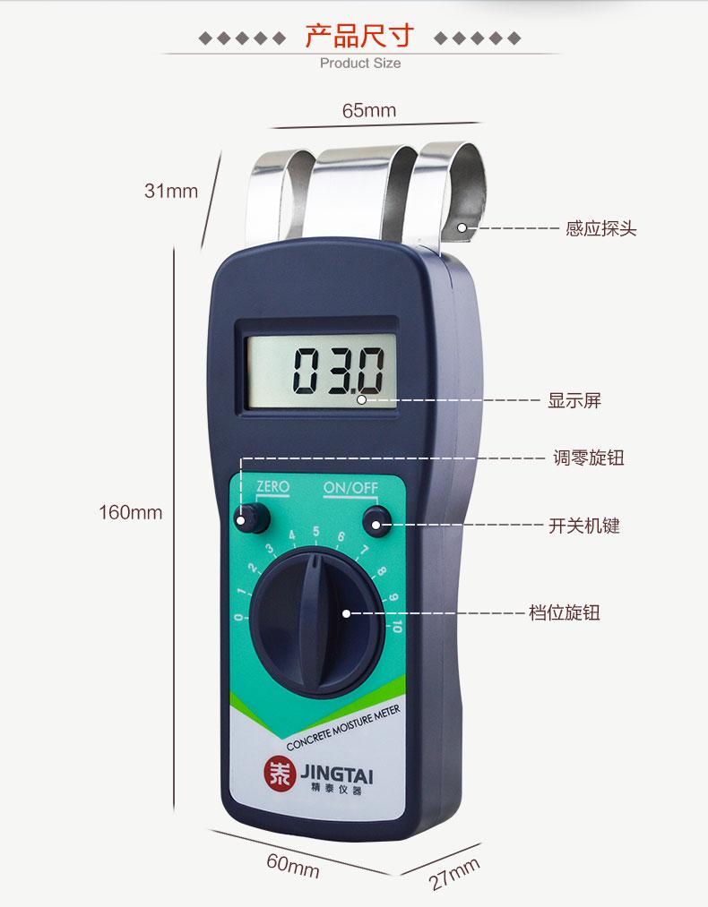 JT-C50墙面地面水分仪产品尺寸