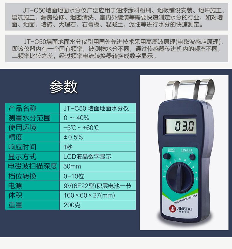 精泰牌JT-C50墙面地面水分仪产品参数