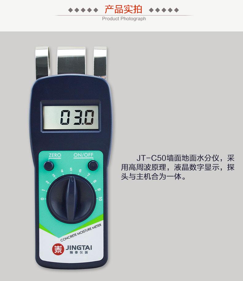 JT-C50墙面地面水分测定仪测量原理