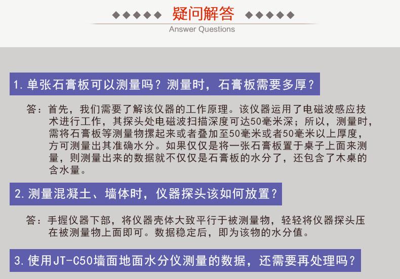 精泰牌JT-C50墙面地面雷火亚洲仪疑问解答