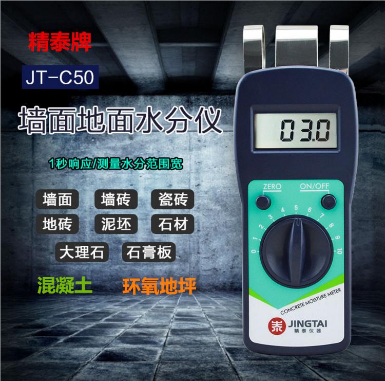 精泰牌JT-C50墙面地面水分仪可测量墙面、瓷砖、混凝土地面、环氧地坪等的含水率。
