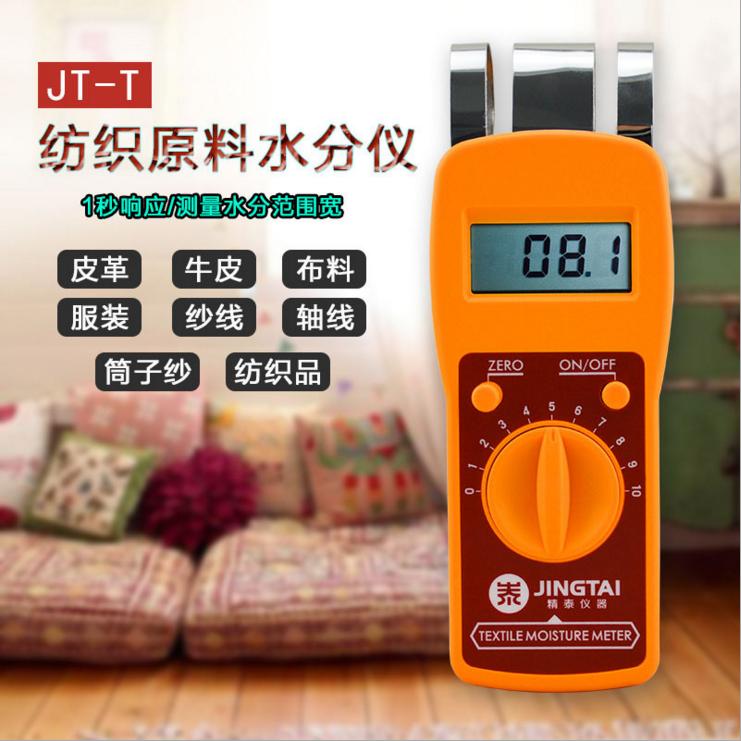 JT-T纺织原料雷火亚洲仪测试对象