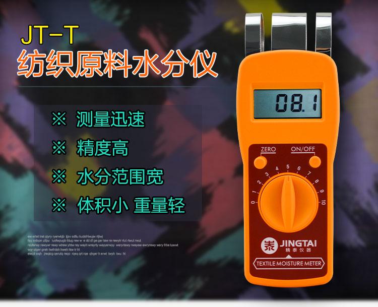 精泰牌纺织原料雷火亚洲仪测量迅速,精度高