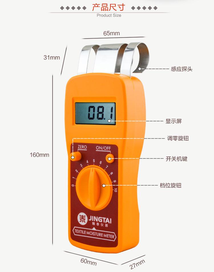 JT-T纺织原料回潮仪产品尺寸