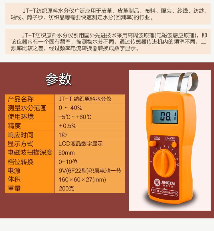 回潮率测试仪产品参数