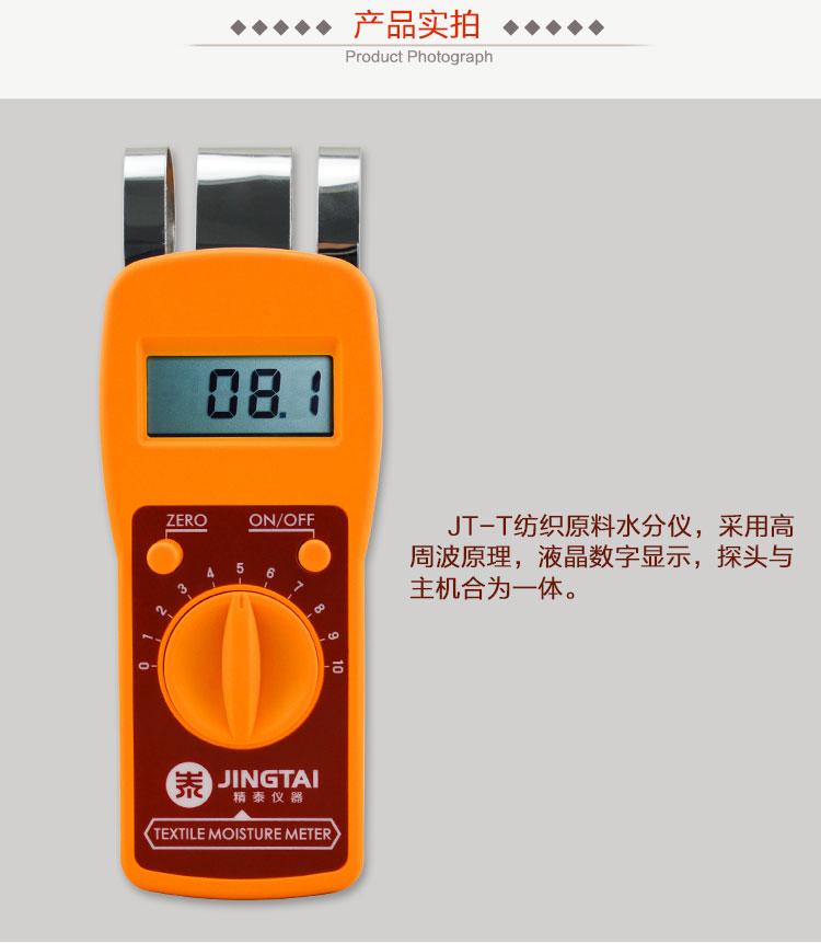 纺织原料雷火亚洲仪采用高周波感应原理