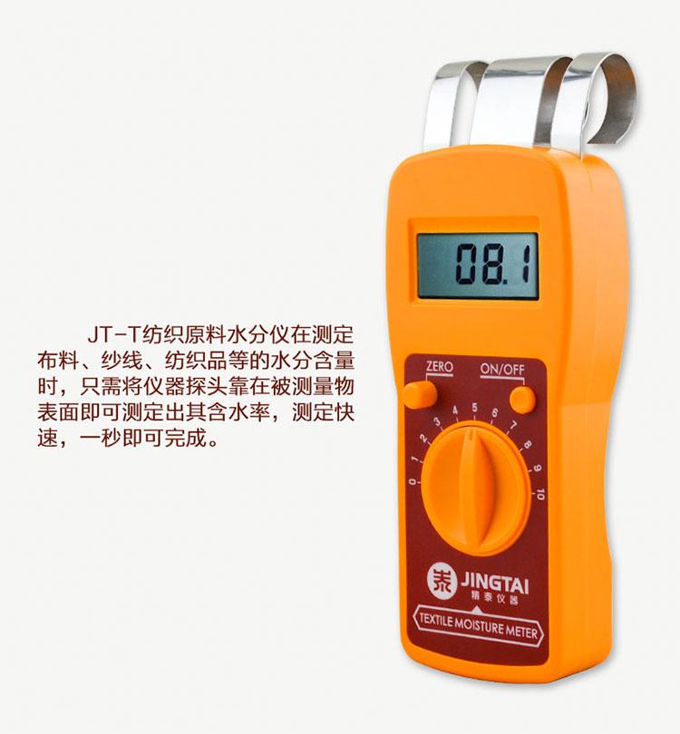 JT-T纺织原料雷火亚洲仪测量方法