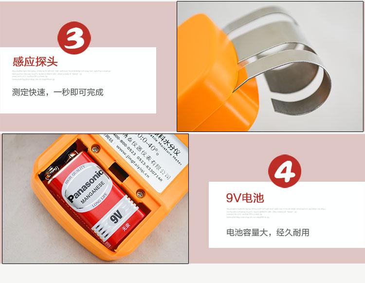 精泰牌纺织原料雷火亚洲仪感应探头及所使用的电池