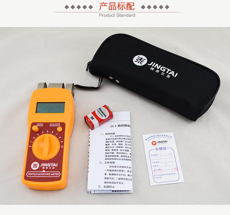 精泰牌JT-T纺织原料雷火亚洲仪产品标配