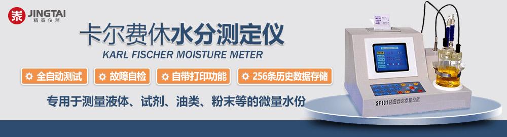 卡尔费休库伦法水分测定仪之碘量法与容量法的区别
