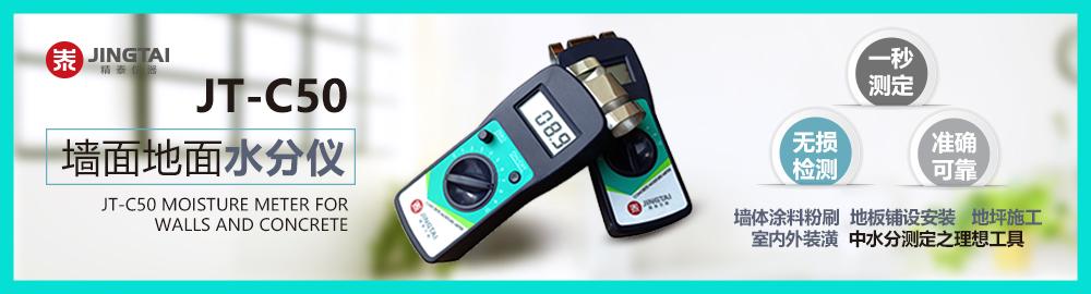 精泰牌JT-C50混凝土含水率测定仪